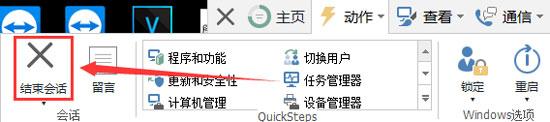 TeamViewer控制方动作里的结束会话按钮