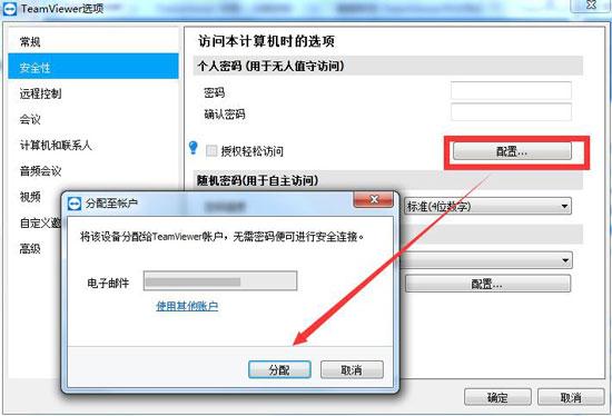 TeamViewer如何分配账户
