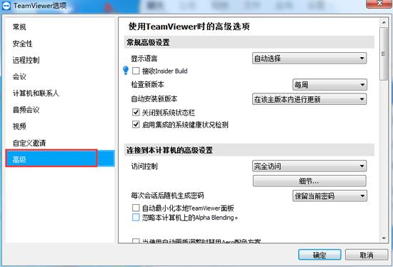 TeamViewer的高级选项设置