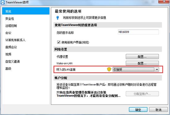 TeamViewer仅接受LAN连接选项设置