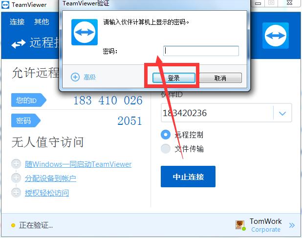 TeamViewer输入伙伴设备的密码后登录