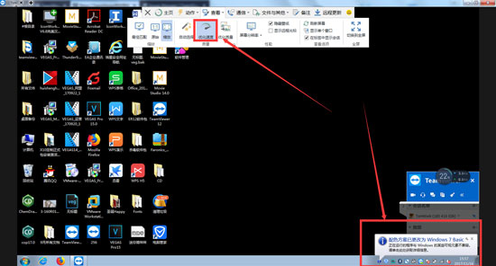 TeamViewer优化速度