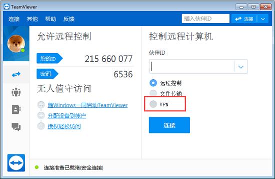 控制远程计算机区域的VPN