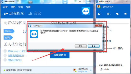 TeamViewer软件版本问题