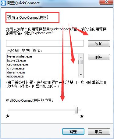 配置QuickConnect界面