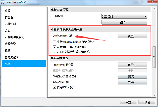 TeamViewer QuickConnect选项按钮