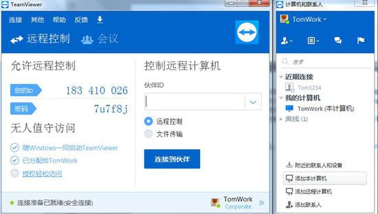 teamviewer软件主界面
