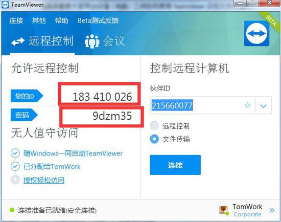 TeamViewer的设备ID和密码