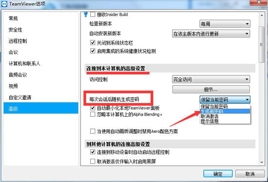 TeamViewer关闭连接后自动生成新密码