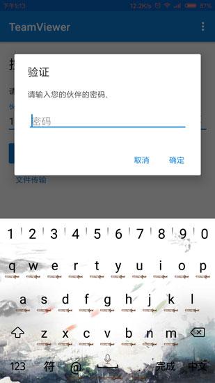 手机端TeamViewer输入密码