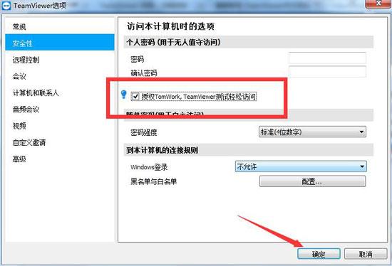 TeamViewer授权后点击确定按钮
