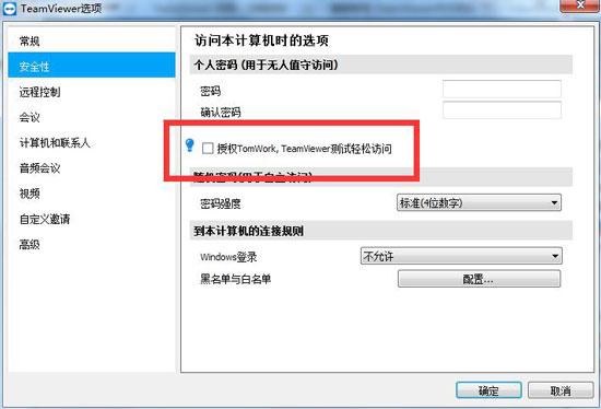TeamViewer授权轻松访问