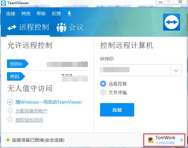 TeamViewer许可证