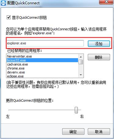 添加禁用QuickConnect的应用程序