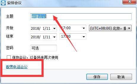 TeamViewer安排会议界面的属性设置