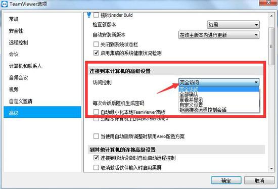 teamviewer设置为非完全访问