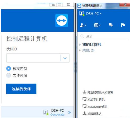 TeamViewer固定密码