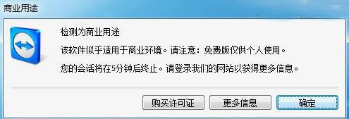 TeamViewer被检测为商用