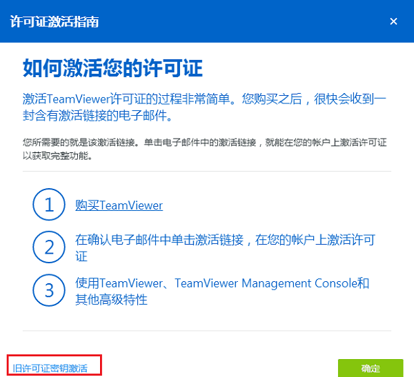 TeamViewer激活步骤三