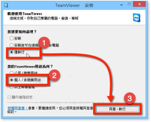 TeamViewer安装选择仅运行