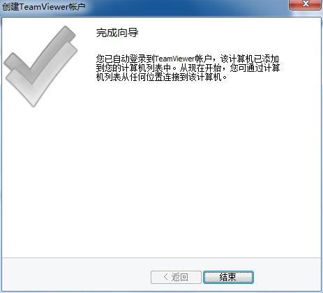 TeamViewer完成注册
