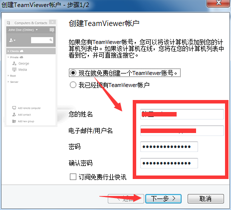 创建TeamViewer账户