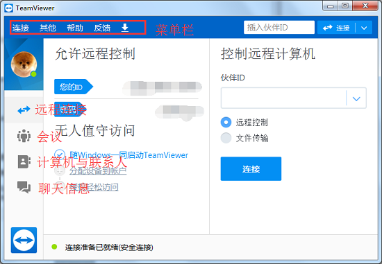 TeamViewer 13新用户界面