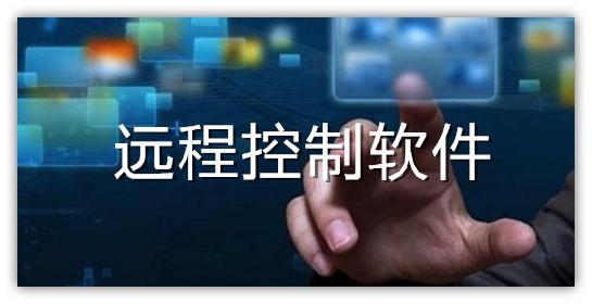 TeamViewer远程控制软件