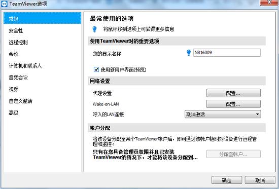TeamViewer的选项设置界面
