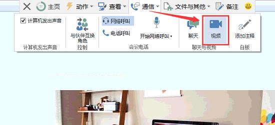 """点击TeamViewer""""通信""""中的""""视频""""按钮"""
