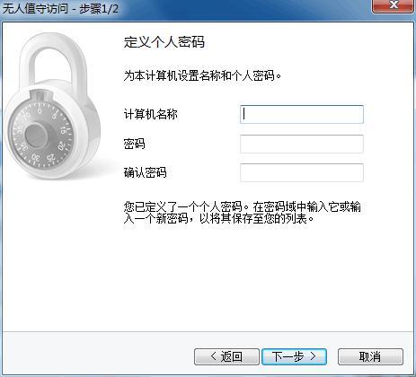 定义个人密码