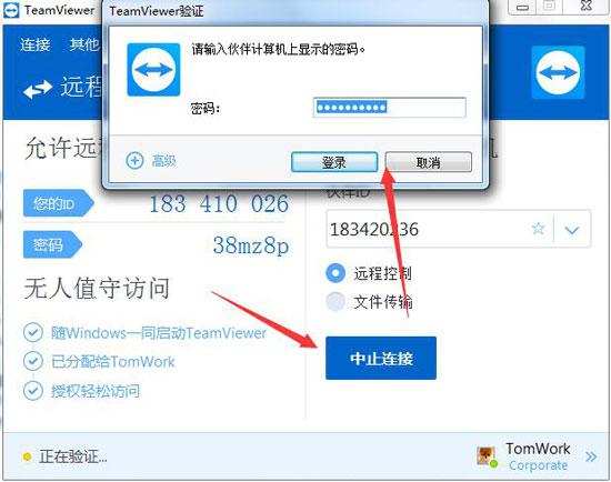 TeamViewer远程控制计算机