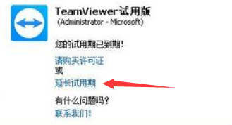 延长TeamViewer的试用期