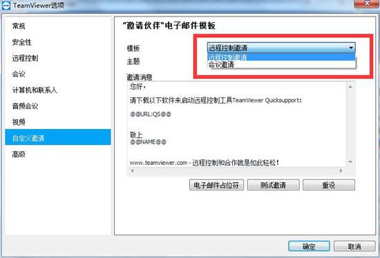 TeamViewer远程控制邀请