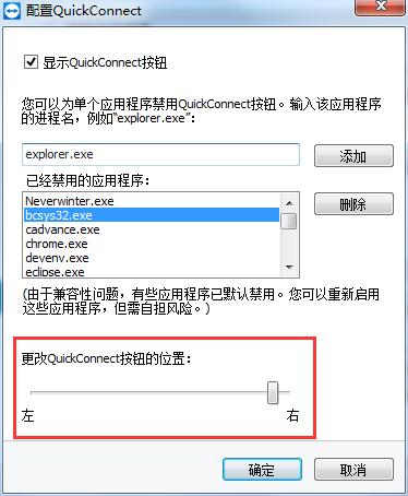 移动QuickConnect按钮的位置