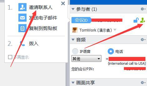 TeamViewer邀请联系人