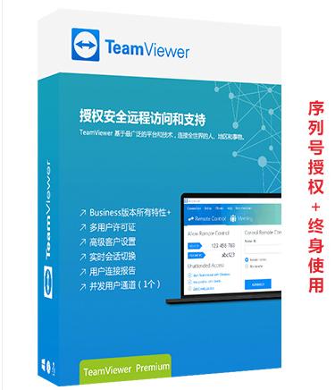 购买商业正版TeamViewer