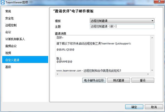 TeamViewer自定义远程控制邀请信息