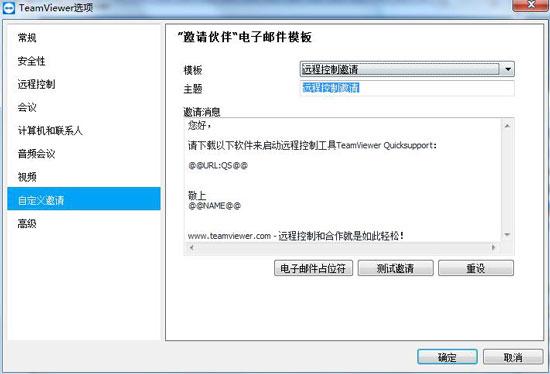 TeamViewer自定义邀请信息