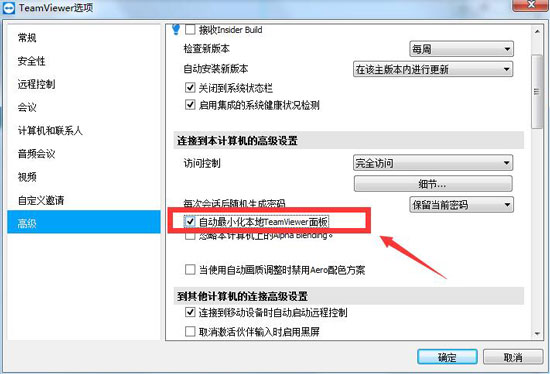 TeamViewer自动最小化窗口