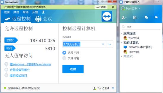 TeamViewer主界面