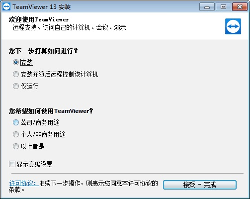 如何安装TeamViewer完整版?