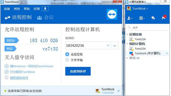 PC端TeamViewer主界面