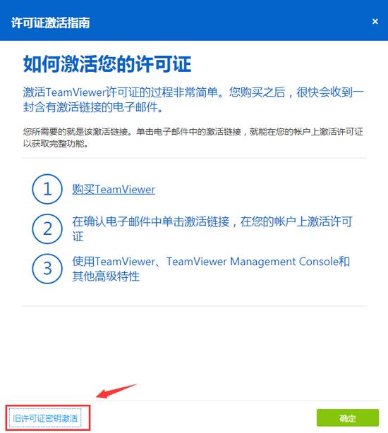 TeamViewer旧许可证密钥激活连接
