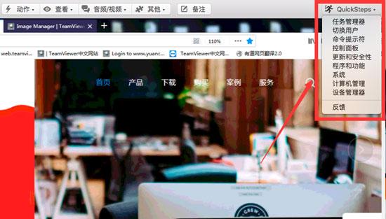 Mac版TeamViewer远程控制后的QuickSteps按钮