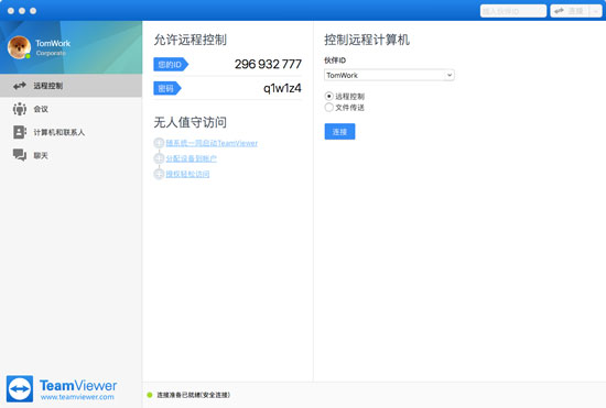 Mac版TeamViewer主界面