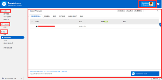 TeamViewer Management Console界面