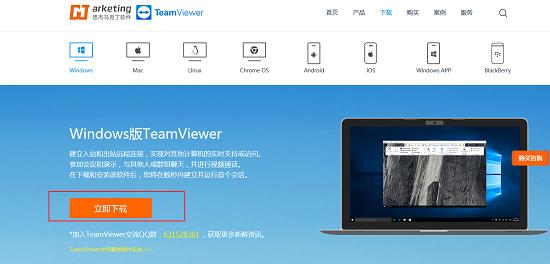 下载免费TeamViewer
