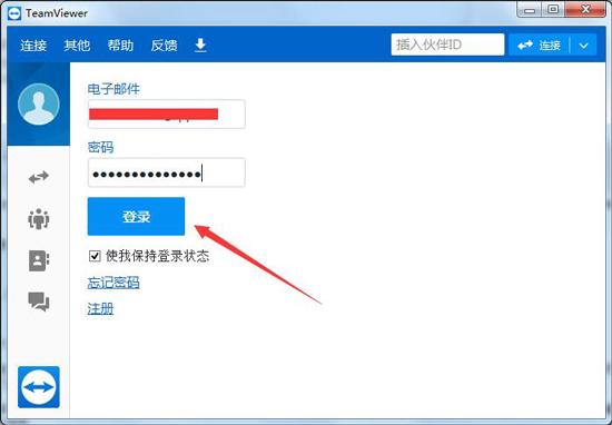 输入账户登录TeamViewer