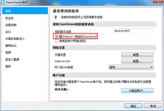 随Windows一同启动TeamViewer